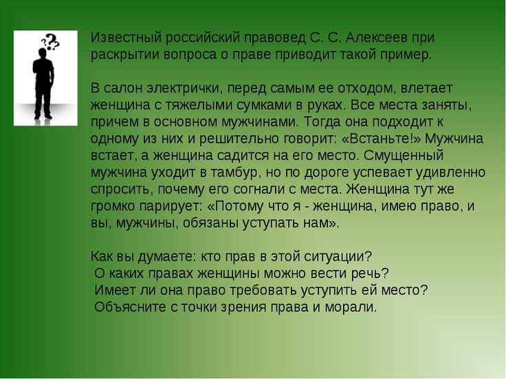 Известный российский правовед С. С. Алексеев при pacкрытии вопроса о праве пр...