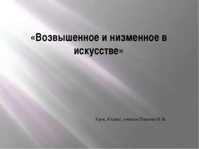 «Возвышенное и низменное в искусстве» Урок, 8 класс, учитель Павлова О. В.