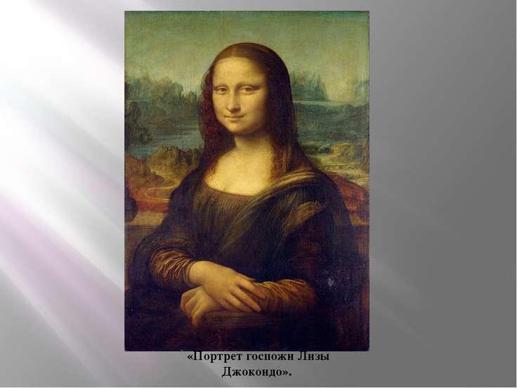 «Портрет госпожи Лизы Джокондо».