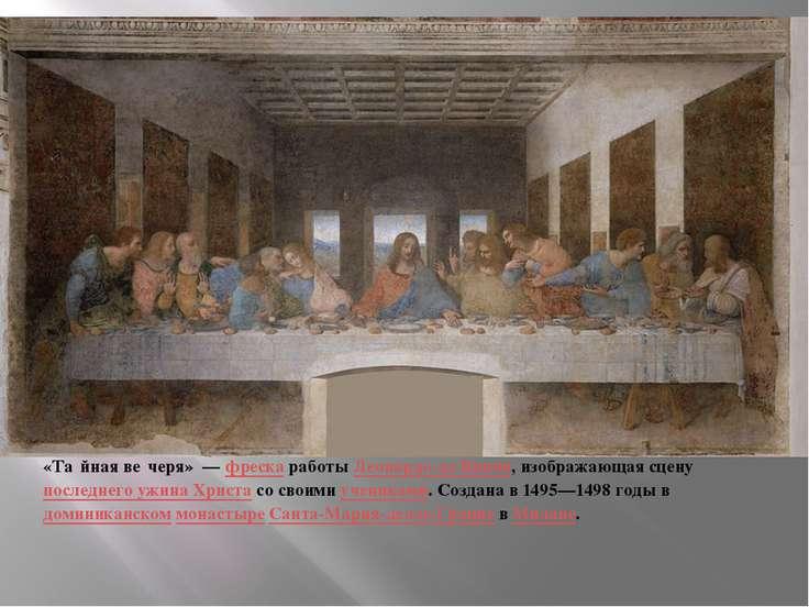 «Та йная ве черя» — фреска работы Леонардо да Винчи, изображающая сцену посл...
