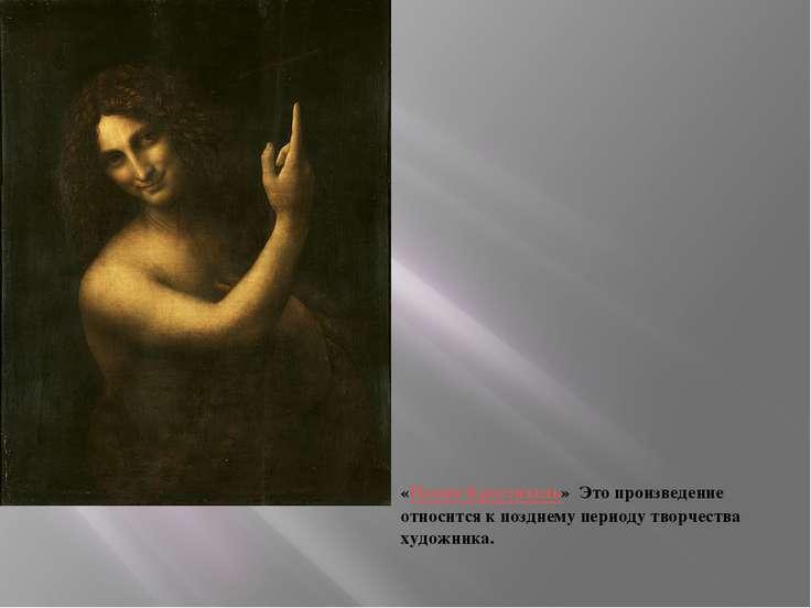 «Иоанн Креститель» Это произведение относится к позднему периоду творчества х...