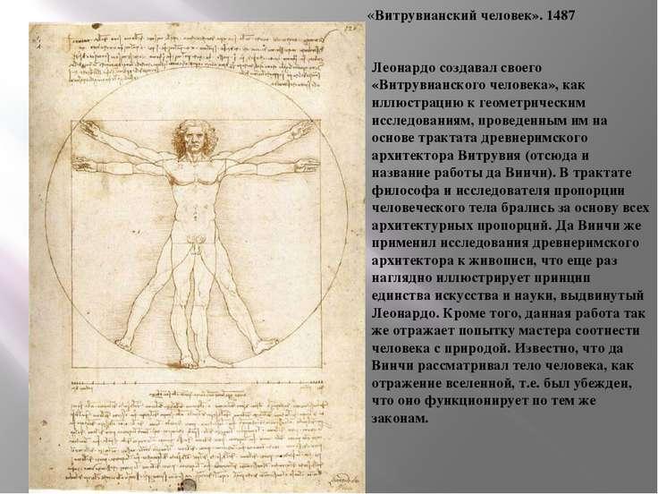 «Витрувианский человек». 1487  Леонардо создавал своего «Витрувианского чело...