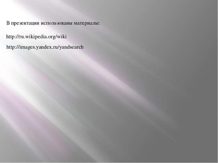 http://ru.wikipedia.org/wiki http://images.yandex.ru/yandsearch В презентации...