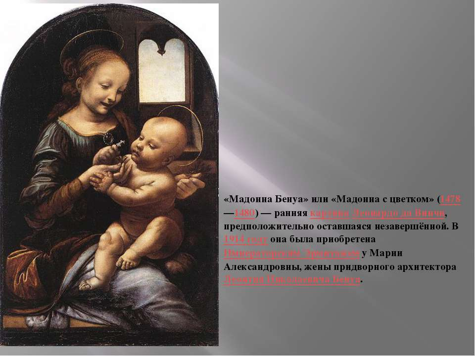 «Мадонна Бенуа» или «Мадонна с цветком» (1478—1480) — ранняя картина Леонардо...