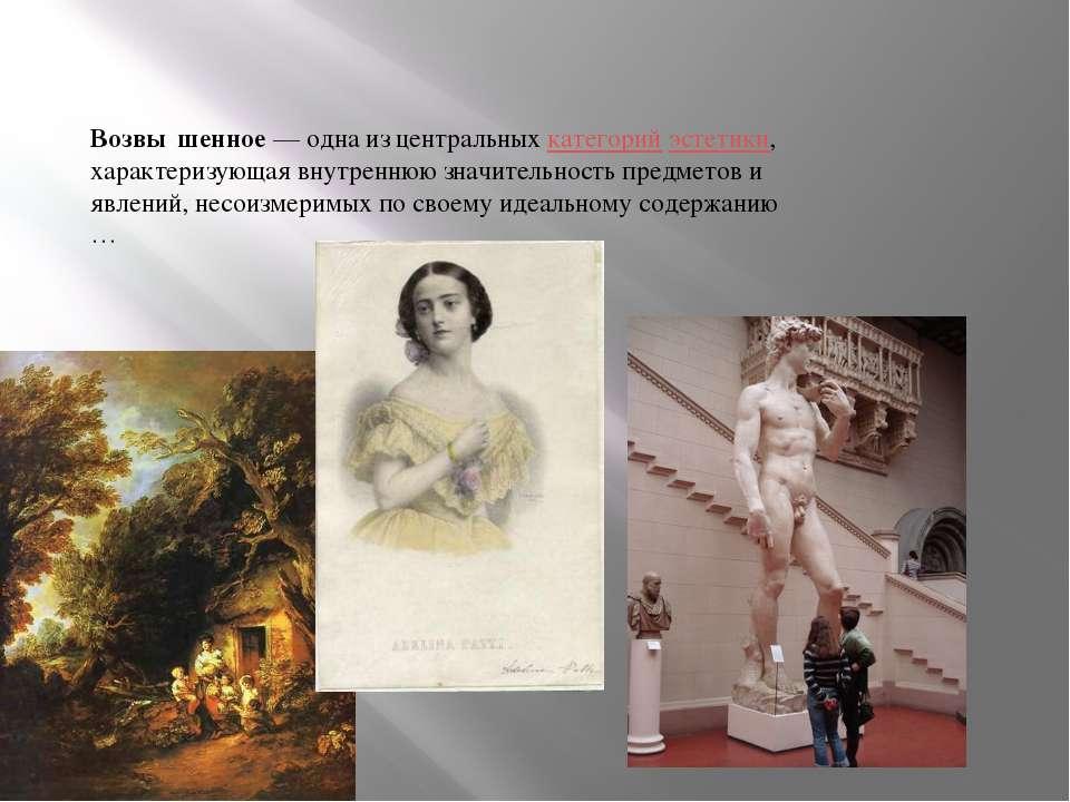 Возвы шенное— одна из центральных категорий эстетики, характеризующая внутре...