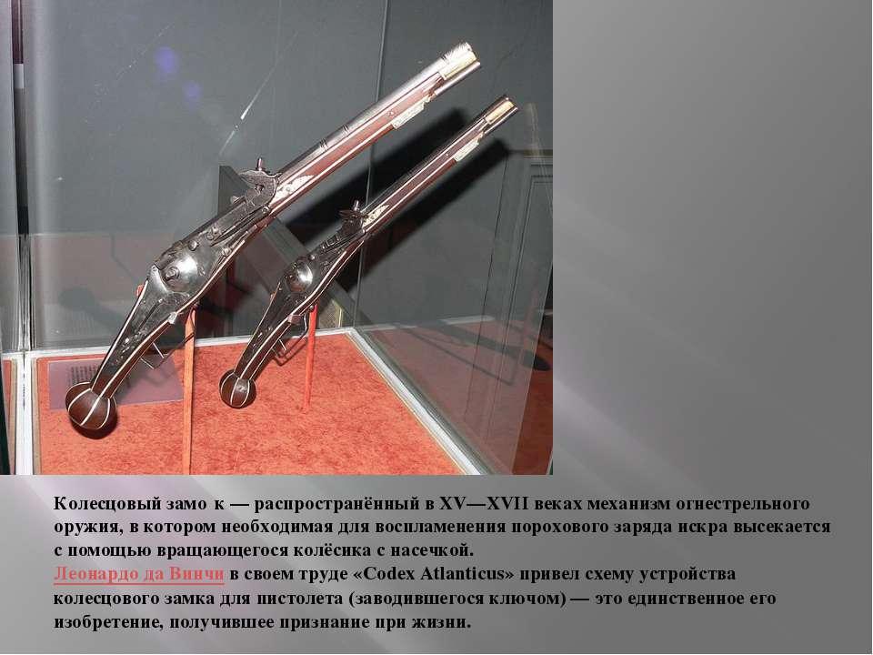 Колесцовый замо к— распространённый в XV—XVII веках механизм огнестрельного ...