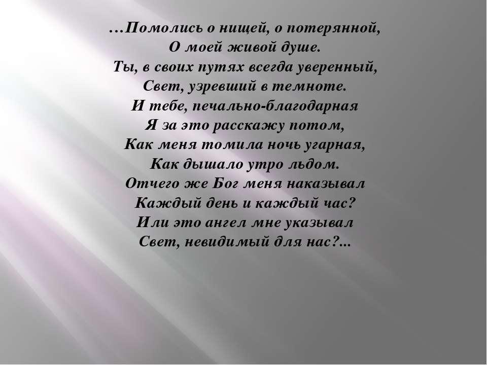 …Помолись о нищей, о потерянной, О моей живой душе. Ты, в своих путях всегда ...