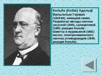 Кольбе (Kolbe) Адольф Вильгельм Герман (1818-84), немецкий химик. Разработал ...