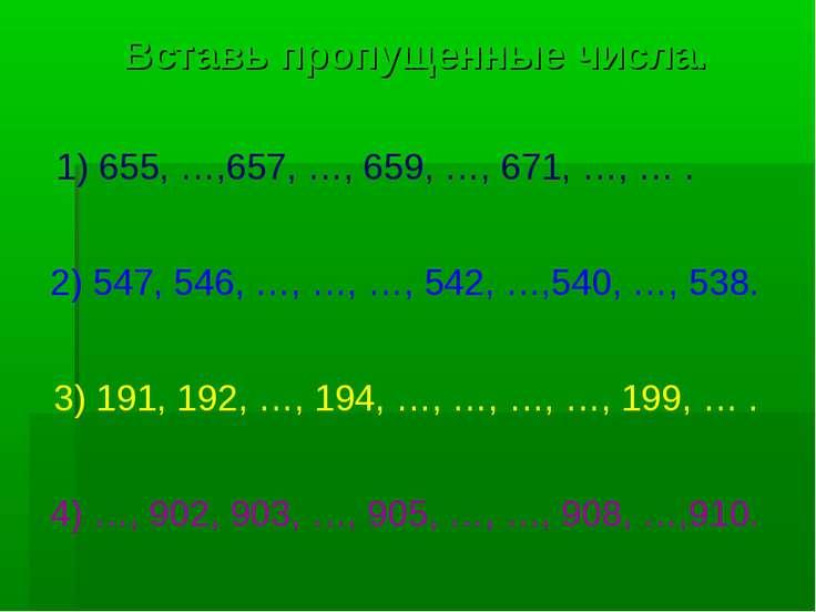 Вставь пропущенные числа. 1) 655, …,657, …, 659, …, 671, …, … . 2) 547, 546, ...