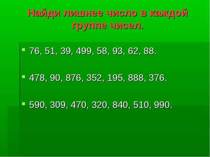Найди лишнее число в каждой группе чисел. 76, 51, 39, 499, 58, 93, 62, 88. 47...