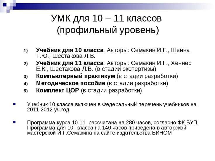 УМК для 10 – 11 классов (профильный уровень) Учебник для 10 класса. Авторы: С...