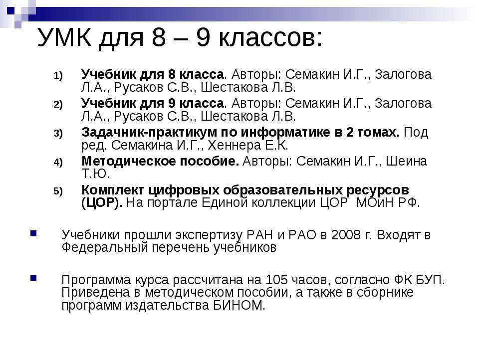 УМК для 8 – 9 классов: Учебник для 8 класса. Авторы: Семакин И.Г., Залогова Л...