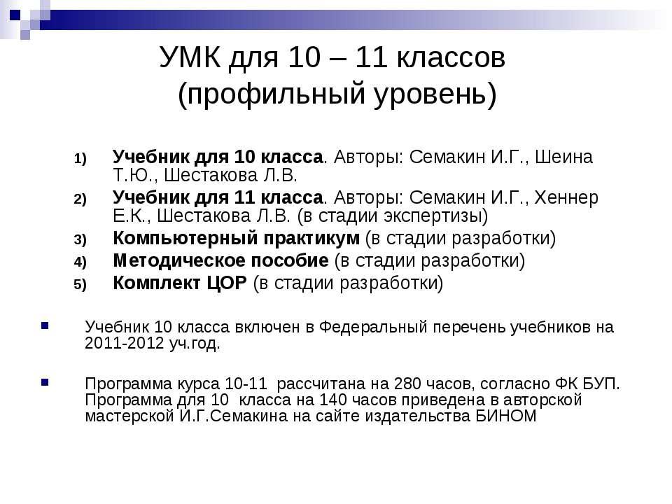 Гдз По Информатике 10-11 Семакин Хеннер