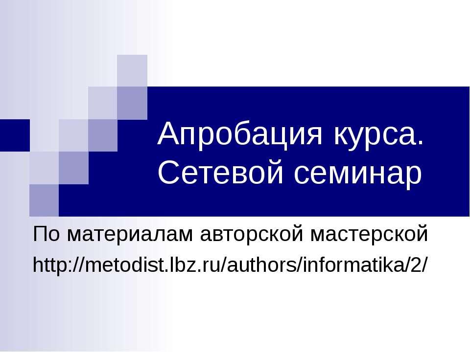 Апробация курса. Сетевой семинар По материалам авторской мастерской http://me...