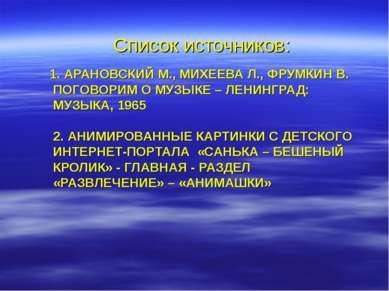 1. АРАНОВСКИЙ М., МИХЕЕВА Л., ФРУМКИН В. ПОГОВОРИМ О МУЗЫКЕ – ЛЕНИНГРАД: МУЗЫ...