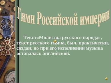 Текст«Молитвы русского народа», текст русского гимна, был, практически, созда...