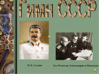Эль-Регистан, Александров иМихалков И. В. Сталин