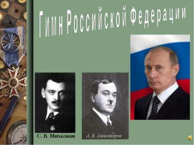 С. В. Михалков