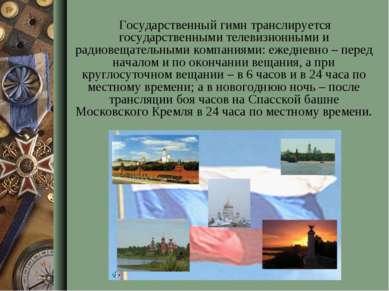 Государственный гимн транслируется государственными телевизионными и радиовещ...