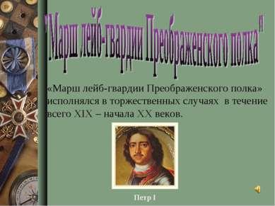 «Марш лейб-гвардии Преображенского полка» исполнялся в торжественных случаях ...