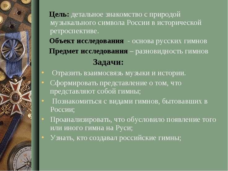 Цель: детальное знакомство с природой музыкального символа России в историчес...