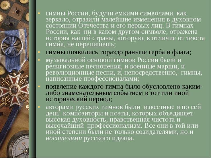 гимны России, будучи емкими символами, как зеркало, отразили малейшие изменен...