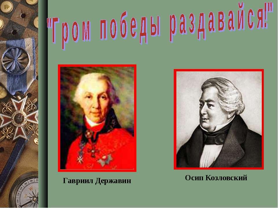 Гавриил Державин Осип Козловский