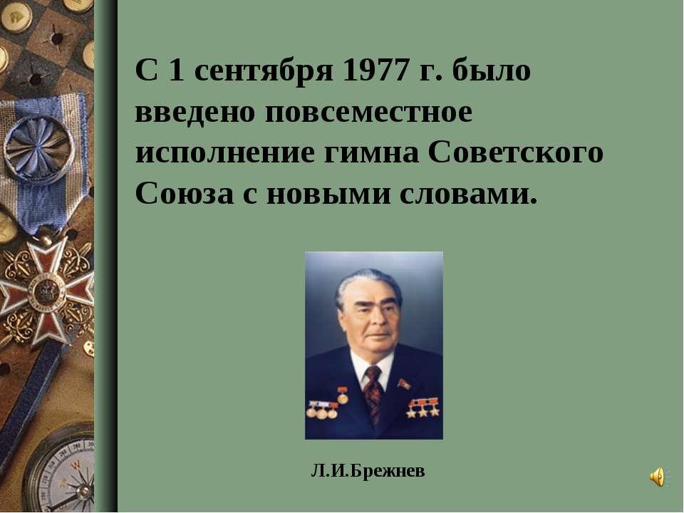 С 1 сентября 1977 г. было введено повсеместное исполнение гимна Советского Со...