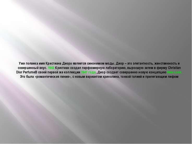 Уже полвека имя Кристиана Диора является синонимом моды. Диор – это элегантно...
