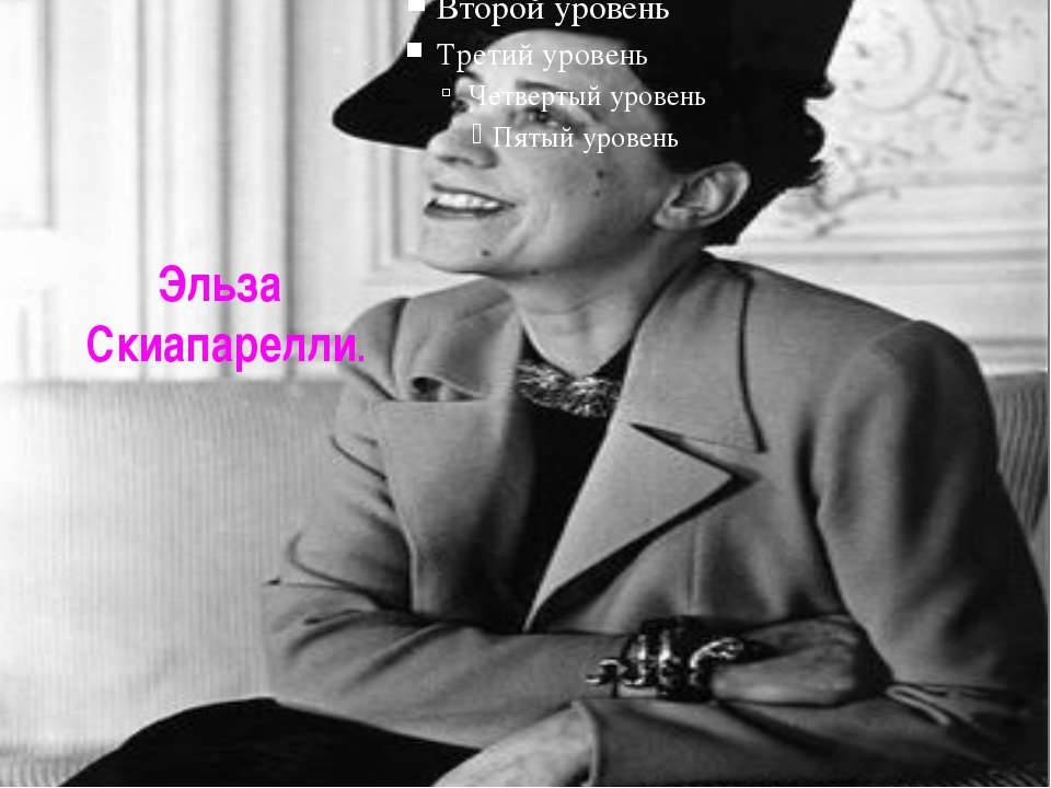 Эльза Скиапарелли.