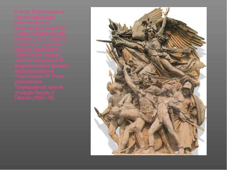 В эпоху Возрождения в технике горельефа работали многие знаменитые мастера: Д...