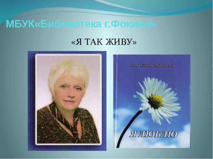 МБУК«Библиотека г.Фокино» «Я ТАК ЖИВУ»