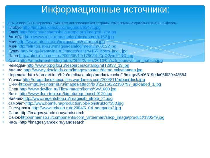 Информационные источники: Е.А. Азова, О.О. Чернова Домашняя логопедическая те...