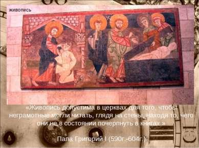 «Живопись допустима в церквах для того, чтобы неграмотные могли читать, глядя...