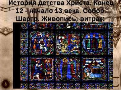 История детства Христа. Конец 12 - начало 13 века. Собор. Шартр. Живопись: ви...