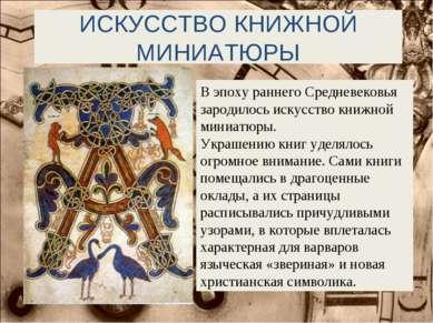 ИСКУССТВО КНИЖНОЙ МИНИАТЮРЫ В эпоху раннего Средневековья зародилось искусств...
