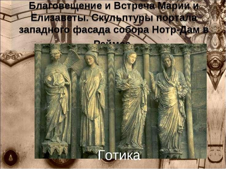 Благовещение и Встреча Марии и Елизаветы. Скульптуры портала западного фасада...