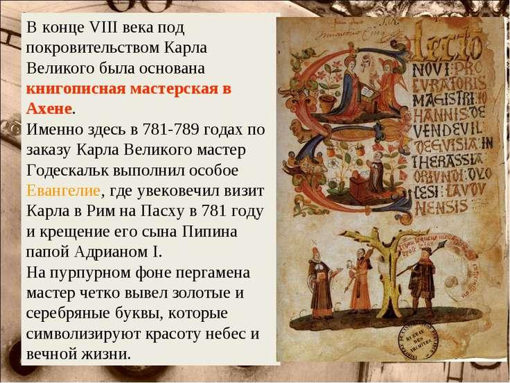 В конце VIII века под покровительством Карла Великого была основана книгописн...
