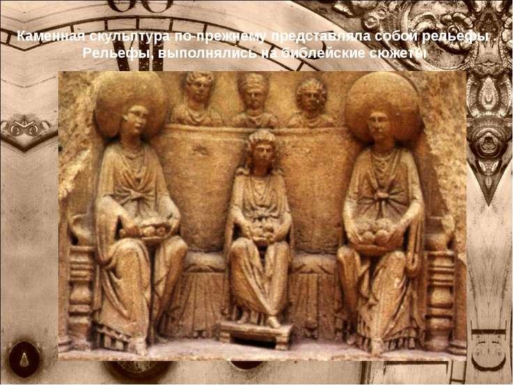 Каменная скульптура по-прежнему представляла собой рельефы . Рельефы, выполня...