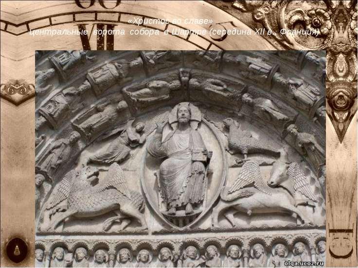 «Христос во славе» центр...