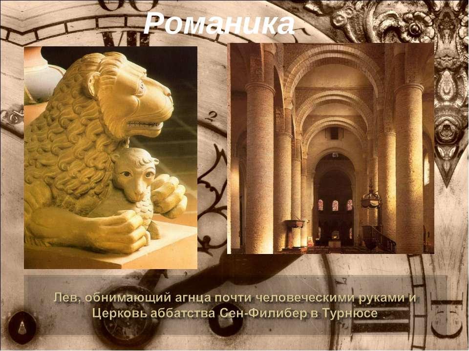 Романика