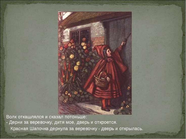 Волк откашлялся и сказал потоньше: - Дерни за веревочку, дитя мое, дверь и о...