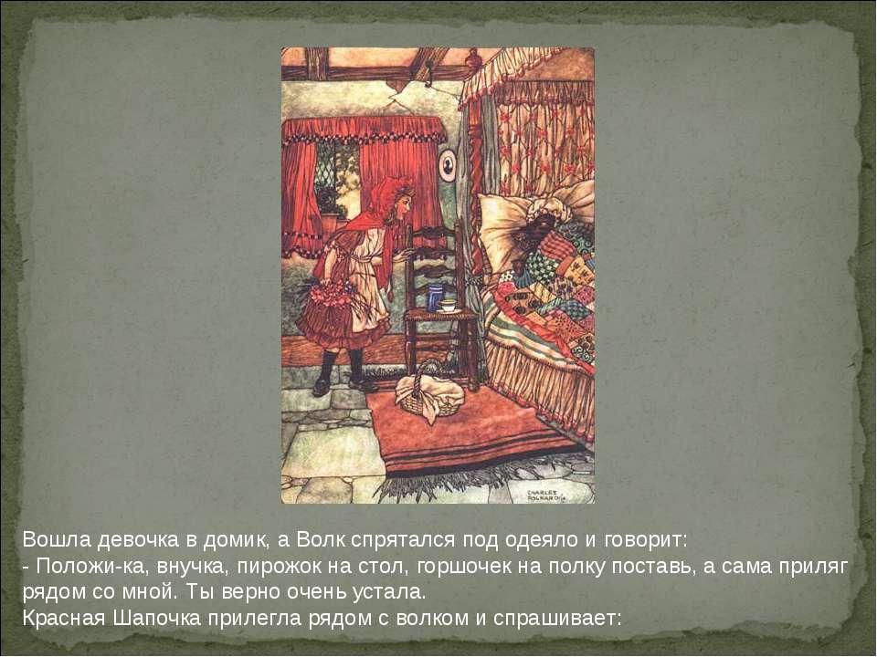 Вошла девочка в домик, а Волк спрятался под одеяло и говорит: - Положи-ка, в...
