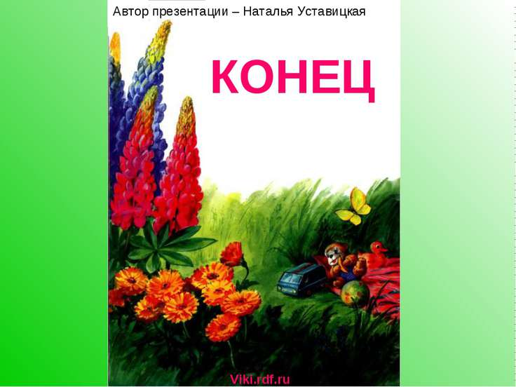 КОНЕЦ Автор презентации – Наталья Уставицкая Viki.rdf.ru