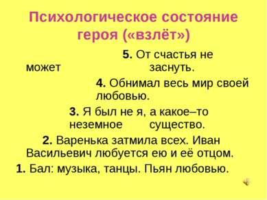 Психологическое состояние героя («взлёт») 5. От счастья не может заснуть. 4. ...