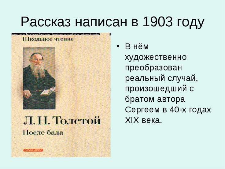 Рассказ написан в 1903 году В нём художественно преобразован реальный случай,...