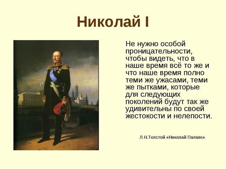 Николай I Не нужно особой проницательности, чтобы видеть, что в наше время вс...