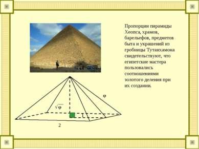 Пропорции пирамиды Хеопса, храмов, барельефов, предметов быта и украшений из ...