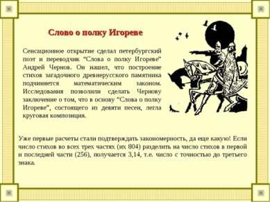"""Сенсационное открытие сделал петербургский поэт и переводчик """"Слова о полку И..."""