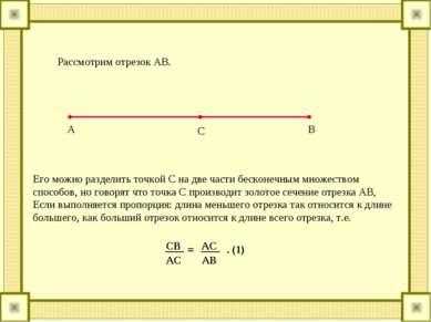 Рассмотрим отрезок АВ. Его можно разделить точкой С на две части бесконечным ...